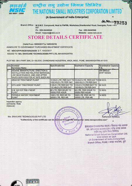 NSIC -Store Details Certificate
